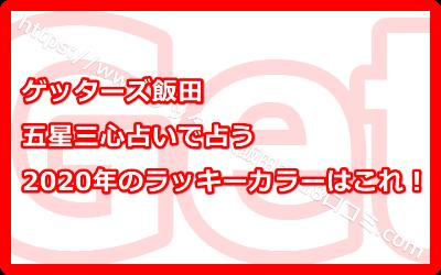 ゲッターズ飯田の五星三心占いで占う2020年のラッキーカラーは何色?
